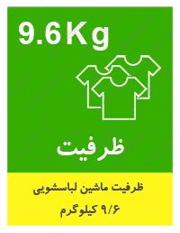 لباسشویی دوقلو 9.6 کیلویی پاکشوما 9654
